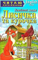 Лисичка та курочка - улюблені казки читаємо англійською