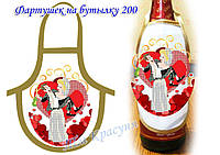 Ф-200 Фартук на бутылку для вышивания бисером или нитками