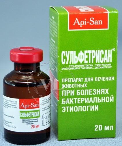 СУЛЬФЕТРИСАН инъекционный антибиотик 20 мл