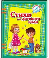 """""""Я учусь"""" - Стихи для детского сада"""