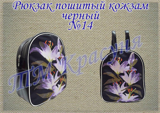 Рюк-14. Рюкзак пошитый-заготовка под вышивку бисером или нитками, фото 2