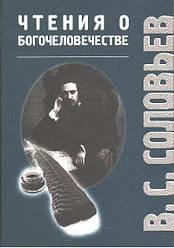 Чтения о Богочеловечестве. Соловьев В.С.
