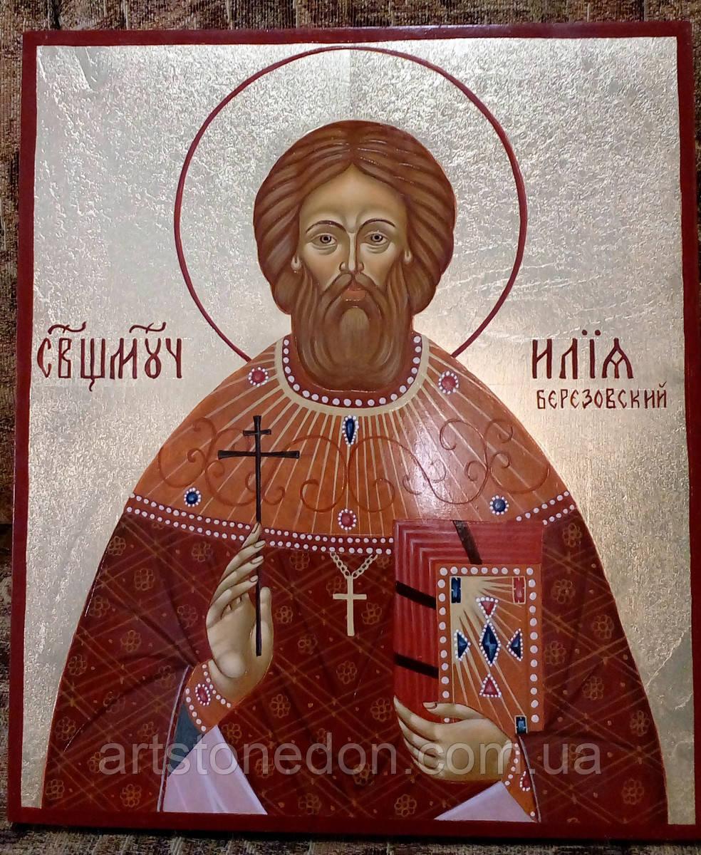 Икона писаная Священномученика Илии Березовского