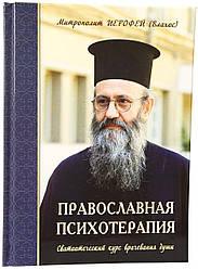 Православная психотерапия. Святоотеческий курс врачевания души. Митрополит Иерофей (Влахос)