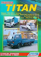 MAZDA TITAN Модели 1989-2000 гг.выпуска Устройство • Обслуживание • Ремонт