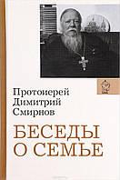 Беседы о семье. Протоиерей Димитрий Смирнов