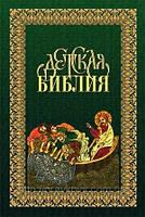 Библия для детей в древнерусской традиции