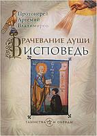 Врачевание души. Исповедь. Протоиерей Артемий Владимиров