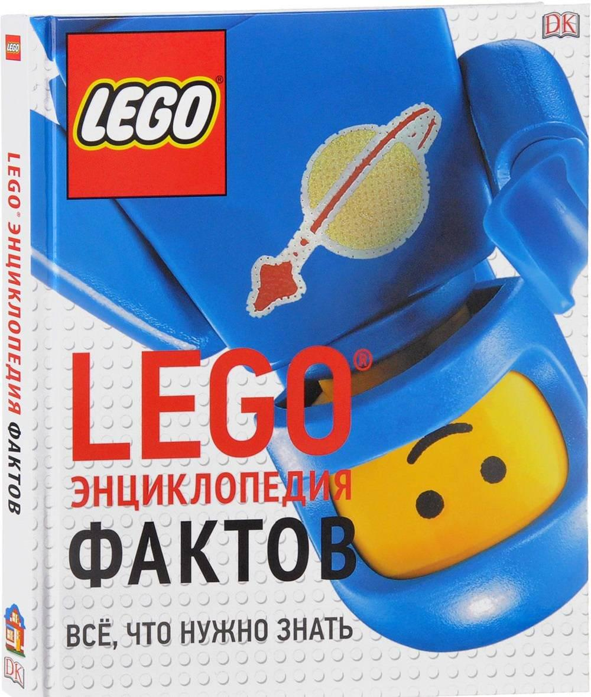 LEGO Энциклопедия фактов. С. Хьюго