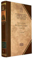 Полное собрание творений святых отцов Церкви, том 5. Преп. Феодор Студит. «Творения», т.1