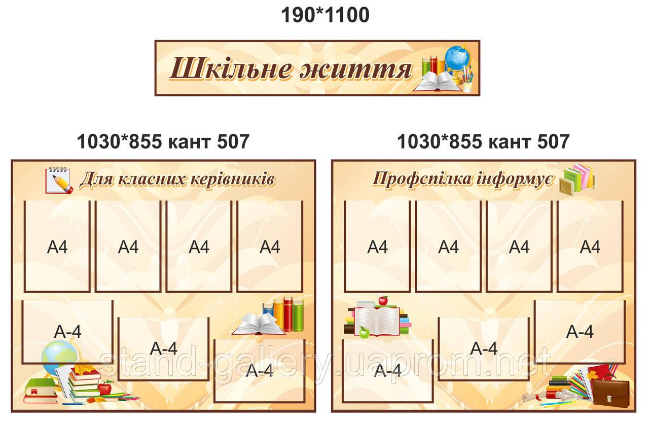 Методический стенд для оформления учительской