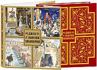 Джек и золотая табакерка: Сказки народов Великобритании и Северной Ирландии [сб. сказок], фото 1