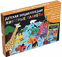 Животные планеты. Интерактивная детская энциклопедия с магнитами. Ж. Байу, фото 1