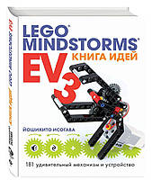 Книга идей LEGO MINDSTORMS EV3. 181 удивительный механизм и устройство. Й. Исогава, фото 1