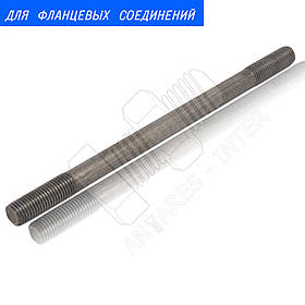 Шпилька для фланцевых соединений М22 ГОСТ 9066-75