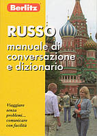 Berlitz. Russo manuale di conversazione e dizionario. Итальянско-русский разговорник.