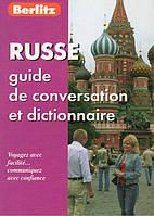 Russe guide de conversation et dictionnaire. Французско-русский разговорник.