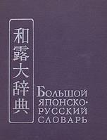 Большой японско-русский словарь. В двух томах.