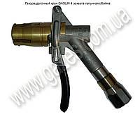 Топливораздаточный пистолет Gaslin 4-х лапочный латунная обойма газовый кран LPG для пропана бутана АГЗС