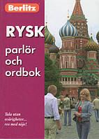 Rysk parlor och ordbok. Шведско-русский разговорник.