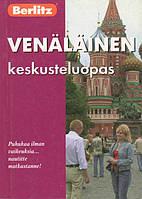 Berlitz. Venalainen keskusteluopas. Финско-русский разговорник.