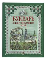 Букварь для православных детей. Давыдова Н.В.
