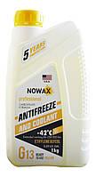 Антифриз NOWAX G13 желтый готовая жидкость 1 кг (NX01012)