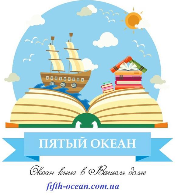 """Магазин детских книг """"Пятый океан"""""""