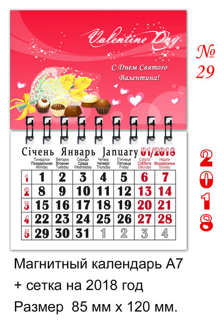 Магнитные календари 85х120 мм на 2018 год С Днем Валентина