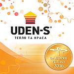 Обігрівачі UDEN-S визнані найкращими за результатами всеукраїнського конкурсу!