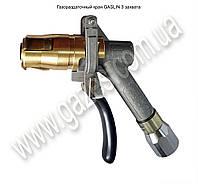 Газораздаточный пистолет Gaslin 3-х лапочный газовый кран LPG для пропана бутана автогаза АГЗС струбцина
