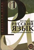 Russian Language for Beginners. Русский язык для начинающих