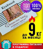 """Пробник """"Куаймый"""" с перцем старый состав (9капсул) Оригинал 100 %"""