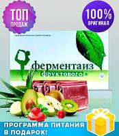 Фермент из фруктов - 30 капсул для похудения Сильный состав (Самый сильный состав до 20 кг с упаковки) лида