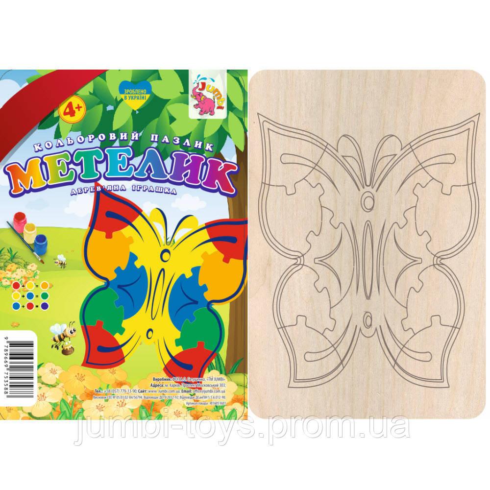 Дерев'яна іграшка Кольоровий Пазлик: Метелик
