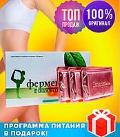 Пробник Фермент из фруктов. 10 капсул для похудения. Самый сильный состав до 20 кг с упаковки