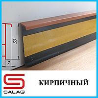Плинтус для ковровых покрытий, высотой 50 мм, 2,5 м Кирпичный