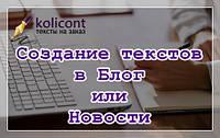 Создание текстов в блог или новости