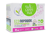Натуральний дитячий пральний порошок Green Max — Грін Макс 120 г.
