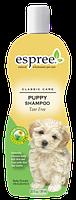Espree (Эспри) PUPPY & KITTEN Shampoo, 0,591л. - шампунь для котят и щенков