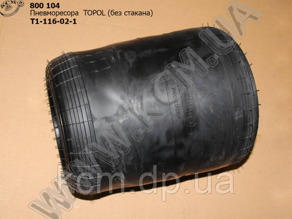 Пневморесора Т1-116-02-1 (без стакана) TOPOL