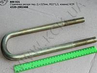 Стремянка ресори перед. 4320-2902408 (L=325, М22*1,5, кована) КСМ