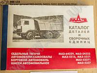 Каталог деталей МАЗ-64229, 54323, 5337, 53371,5551,5516