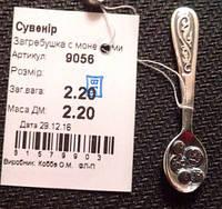 Сувенір ложка Сувенир ложка Загребушка с монетками 9056