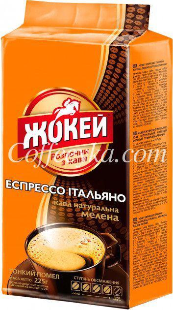 Кофе молотый Жокей Эспрессо Итальяно 225 г