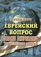 Дюк Д. Еврейский вопрос глазами американца: Моё исследование сионизма., фото 1