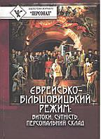 Єврейсько-більшовицький режим: Витоки, сутність, персональний склад., фото 1