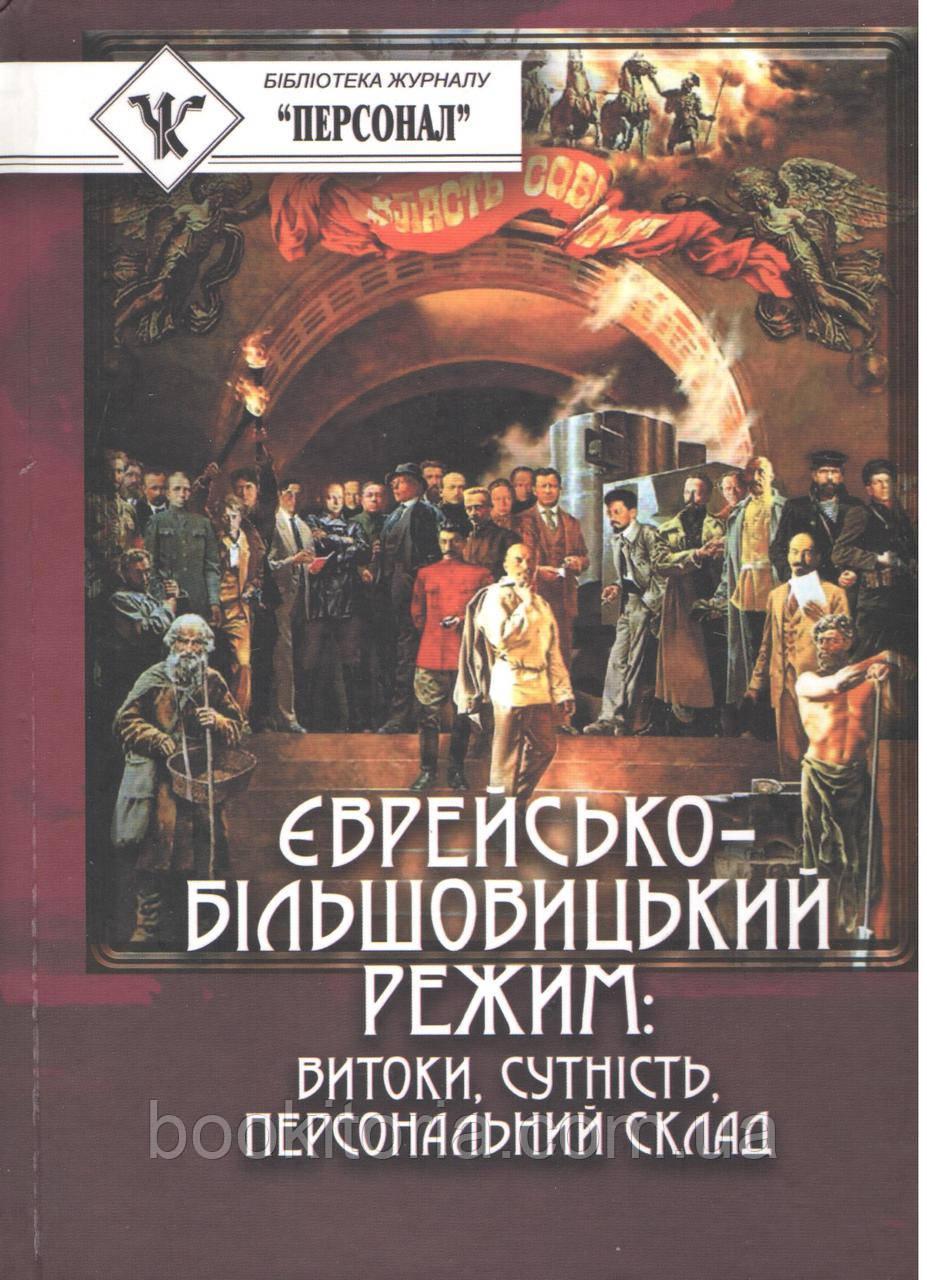 Єврейсько-більшовицький режим: Витоки, сутність, персональний склад.