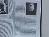 Єврейсько-більшовицький режим: Витоки, сутність, персональний склад., фото 2