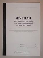 Журнал регистрации инструктажа по вопросам охраны труда на рабочем месте